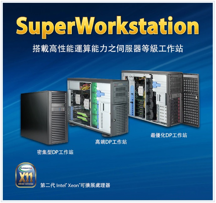 superworkstation-brochure.jpg